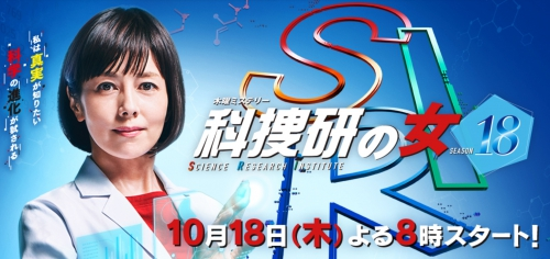科捜研の女(第18シリーズ)