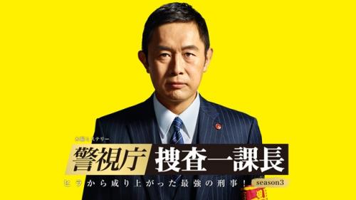 警視庁・捜査一課長(season 3)