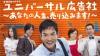 ユニバーサル広告社 ~あなたの人生、売り込みます!~