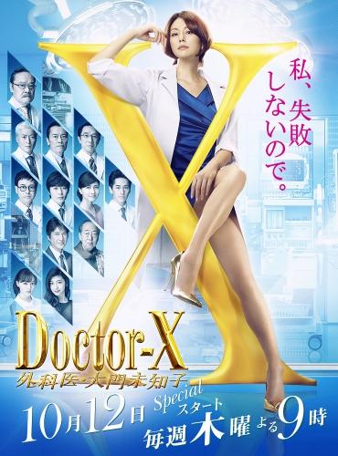 ドクターX ~外科医・大門未知子~(第5シリーズ)