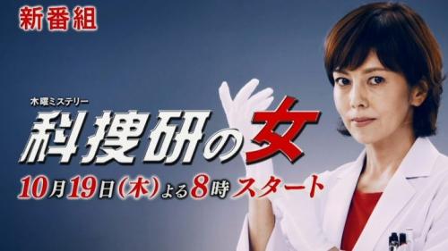 科捜研の女(第17シリーズ)