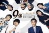 警視庁捜査一課9係(シーズン12)