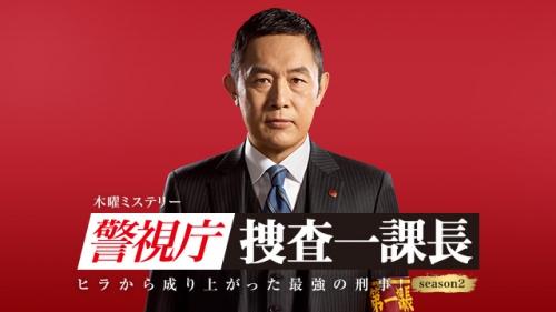 警視庁・捜査一課長(season 2)