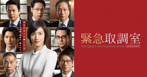 緊急取調室(シーズン2)