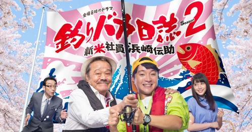 釣りバカ日誌 Season2~新米社員 浜崎伝助~