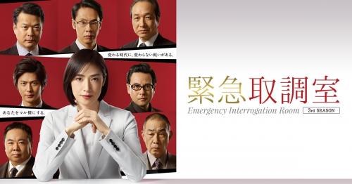 緊急取調室(シーズン3)