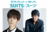 「SUITS/スーツ」
